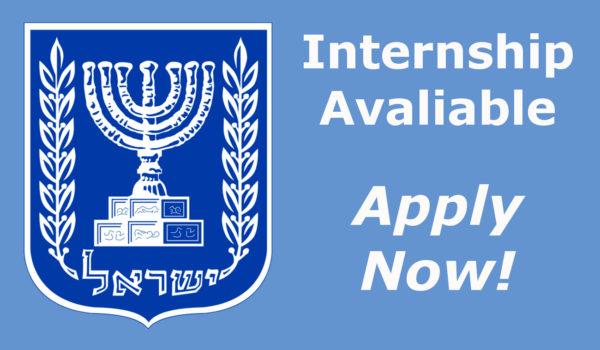 Internship Avaliable at Chicago Israeli Consulate IlliniPAC